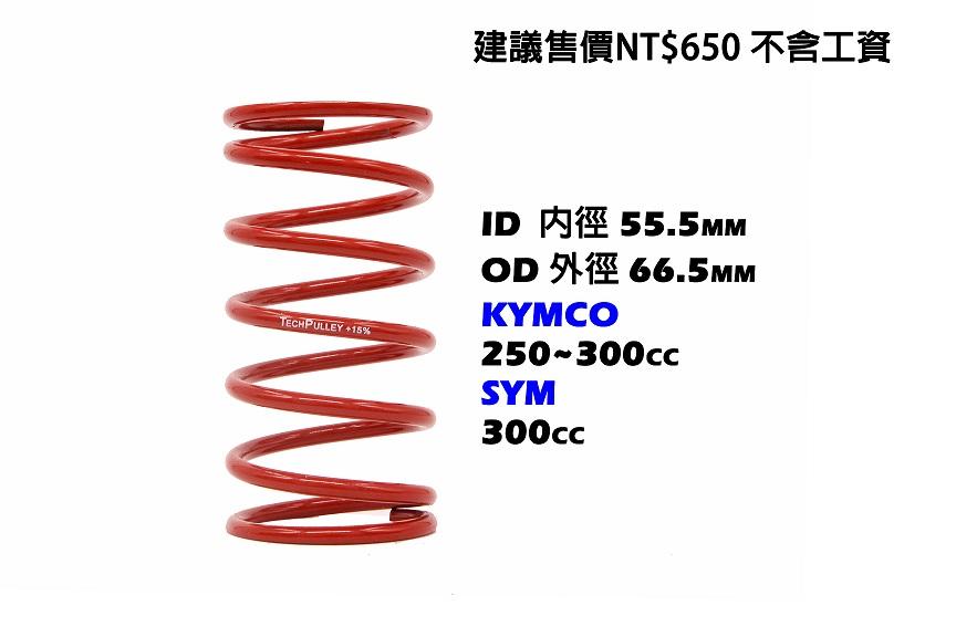 3大彈簧紅色