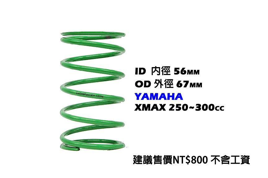 7大彈簧xmax